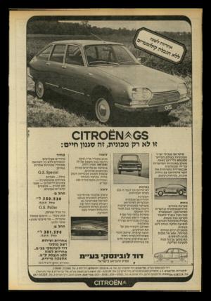 העולם הזה - גליון 2191 - 29 באוגוסט 1979 - עמוד 28 | א רי א לי 0£1^ 5מ־וו 0 זו לא רק מכונית, זה סגנון חיים: סיטרואן מגדולי יצרני המכוניות בעולס,המייצר 800,000 כלי־רכב בשנה, משלב במכוניות המיוצרות על־ידו טכנולוגיה