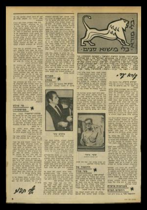 העולם הזה - גליון 2191 - 29 באוגוסט 1979 - עמוד 3 | ״העולם הזה״ .שבועון החדשות הישראלי. המערכת והמינהלה: תל־אביב, רחוב גורמן .3טל 243386 03 תא־דואר . 136 מען מברקים : ,,עולמפרס״ .העורך הראשי: אורי אכנרי. העורך: