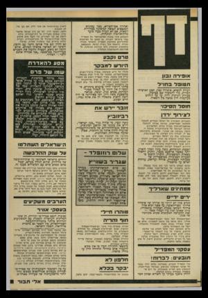 העולם הזה - גליון 2191 - 29 באוגוסט 1979 - עמוד 33 | ואהרון אכו־חצירא, מצד עסקנים המנכאים תכוסה למיפדגה ככחירות הכאות, אם לא תכרח כעוד מועד מהקואליציה הנוכחית. כשבעים אחוז מהכוח האלקטוראלי של המפד״ל מצוי בישראל