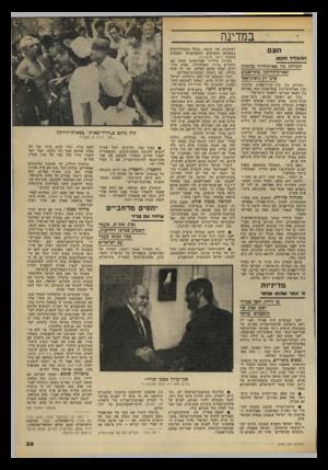 העולם הזה - גליון 2191 - 29 באוגוסט 1979 - עמוד 35 | במדינה העם ההבדלהק טן המרחק בין פאררך הייד בלונדון דפארק־הירקון בתל״אביב אינו רק גיאוגראפי המרחק בין קרן הייד־פארק בלונדון ובין פארק־הירקון בתל־אביב הוא כמרחק