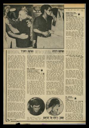 העולם הזה - גליון 2191 - 29 באוגוסט 1979 - עמוד 37 | והועבר, מחופש בבגדי ילדה, מארץ לארץ. בלי אור-שמש ובלי אוויר ¥ה היה אחרי שלוש שנים, ביום 1הראשון בלילה. אידה שוחמכר טילפ־בה אל עורף־הדין שלה ובישרה לו בקול חנוק