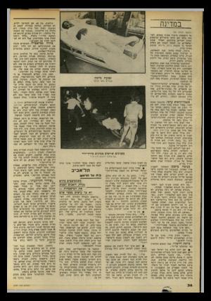 העולם הזה - גליון 2191 - 29 באוגוסט 1979 - עמוד 38 | במדינה (המשך מעמוד )35 על הימצאות מישרד אש״ף במקום. לעומתו בלטו שם שלטי מישדדים הנושאים שמות יהודיים מובהקים, ואפילו שמות ישראליים. כך, למשל, הבחנו שם בשלט