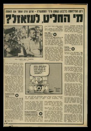 העולם הזה - גליון 2191 - 29 באוגוסט 1979 - עמוד 39 | וסו המילתמה בלבנון נשמט מיו׳ הממשלה -ואיש אינו אומו את האמת ף* מערכות הכלכליות והחברתיות י י של המדינה אינן מתפקדות. על בך יש הסכמה כללית. אלא שלתומכי־הממש- לה