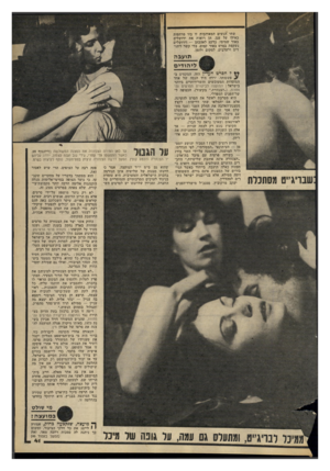 העולם הזה - גליון 2191 - 29 באוגוסט 1979 - עמוד 41 | שתי הנשים חמאוהבות זו בזו מרחפות כאילו על ענן. הן רואות את ירושלים באור שמימי, כרקע לאהבתן — וירושלים נשקפת בסרט באור קסום, בלי קשר ליהודים ולערבים, למקום
