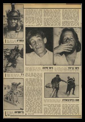 העולם הזה - גליון 2191 - 29 באוגוסט 1979 - עמוד 43 | עליה להתפנות, ודובר־צה״ל בישר שחיילים אינם יכולים לשחק בחיילים. אבל תקלות שכאלו הם עניין של מה בכך לגבי ההפקה. די היד. להציץ אל הקומה הראשונה של מלון פלאזה,