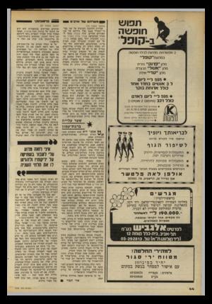 העולם הזה - גליון 2191 - 29 באוגוסט 1979 - עמוד 44 | תפוש חופשה ב-קופל 2אפשרויות מפתות לבילוי חופשה במלשתייק וכליי מלון ייפדוקיי נהריה מלון ייאשליי הרצליה מלון ייעדיייאילת 595 #ליי ליום ל 3או שים בחדר אחד כולל א