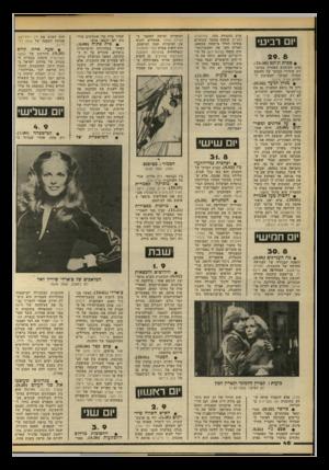 העולם הזה - גליון 2191 - 29 באוגוסט 1979 - עמוד 48 | יום רביעי 29. 8 • סמית וג׳ונס (.)11.50 סרט הקולנוע האחרון במיסג־רת שידורי הבוקר של החופש הגדול. הבוקר, המערבון ל ילדים סמית וג׳ונס, • מגזין לנוער (.)0.32 דיון