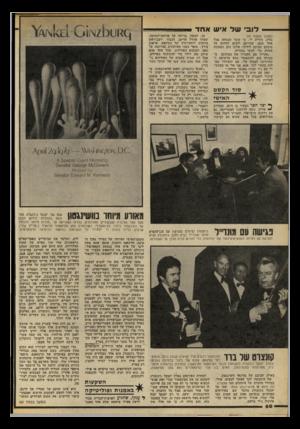 העולם הזה - גליון 2191 - 29 באוגוסט 1979 - עמוד 60 | לו 3של איש אחד (המשך מעמוד )59 בורג, הודיע לי, כי קיבל הבטחה מכל אחד מכם, שהייתם רוצים לחתום על מיכתב תמיכה לידידו, אייבי נתן, המבקש אשרה כדי לבקר בסוריה.