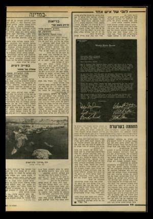 העולם הזה - גליון 2191 - 29 באוגוסט 1979 - עמוד 62 | דובי שד איש אחד (המשך מעמוד )60 לבים בסימבולים רוסיים ויהודיים, שהסו־למות המרחפים היו האלמנט הדומיננטי בהם, תפסו באחרונה ציורים של צורות אלסטיות מופשטות, מעולם