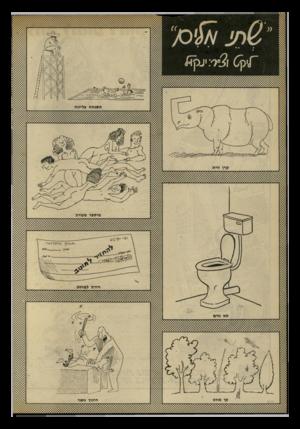 העולם הזה - גליון 2191 - 29 באוגוסט 1979 - עמוד 64 |