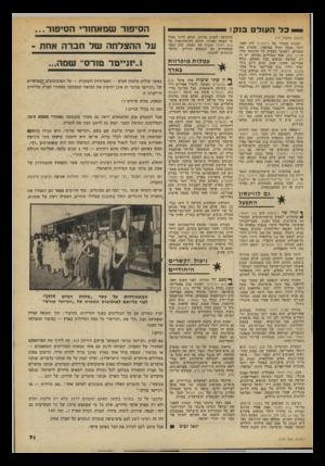 העולם הזה - גליון 2191 - 29 באוגוסט 1979 - עמוד 71 | הסיפוד שמאחורי הסיפור... בל העול בנק! (המשך מעמוד )14 הסניף הבודד של דיסקונט (רק לאחרונה נפתח סניף במיאמי) מעסיק 300 עובדים. רקאנטי מצביע על הדוגמה שלו: מורגן