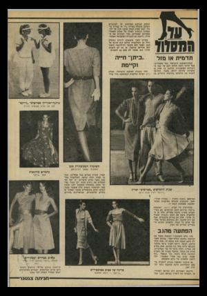 העולם הזה - גליון 2191 - 29 באוגוסט 1979 - עמוד 73 | המסווד תדמית או מזל שבוע־האופנה הישראלי כבר מאחורינו, אבל הייתי רוצה לדווח לכם על כמה מהיצירות האופנתיות שהוצגו בו. אחת מן החברות שהיתה ידועה בעבר, החליטה