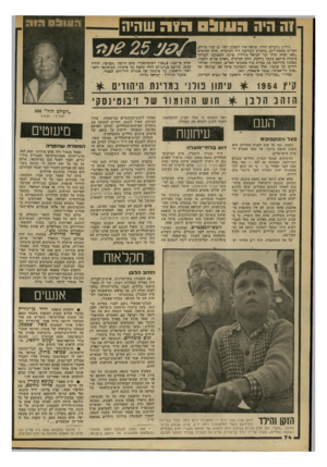 העולם הזה - גליון 2191 - 29 באוגוסט 1979 - עמוד 74 | זה היה ה עו ל ם העוז שהיה גיליון ״העולם הזה׳׳ ,שראה אור השכוע לפני 25 שנה כדיוק, הקדיש כתכת־רקע מרכזית למורטת דור הפלמ׳׳ח, תחת הכותרת ״מאז יצחק שדה ועד ישראל
