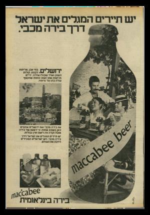 העולם הזה - גליון 2191 - 29 באוגוסט 1979 - עמוד 9 | יש תיירים המגלים את י שראל דרך בירה מכבי. י ר ־ 1111ר 1י ן -ן בתי אבן. טליתות • 1-1 ׳ 11* 1 1לבנות. קולות השוק ואויר שכולו אוירה. ידיים מגישות שוב ושוב כוסות