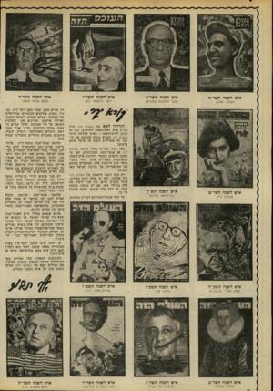 העולם הזה - גליון 2193 - 12 בספטמבר 1979 - עמוד 4 | שניים אחרים, ישראל קסטנר ואדולף אייכמן, מציינים את השלכות 1 השואה על חיי המדינה, ואילו שניים נו־ ז ספים, מבקר הסוכנות, הד״ר אמיל שמו־ | ראק, והמדען האמריקאי