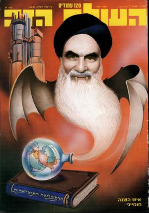 העולם הזה - גליון 2194 - 19 בספטמבר 1979