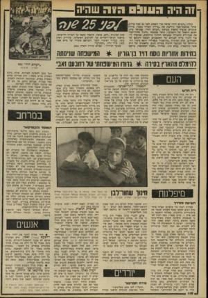 העולם הזה - גליון 2194 - 19 בספטמבר 1979 - עמוד 118 | אי־אפשר היה לתאר כלל שלום שיחזיר את גלגלי ההיסטוריה אחורה, לנובמבר . 1947 יותר מדי דם זרם בינתיים בשדות פלשת וב גבעות הגליל.