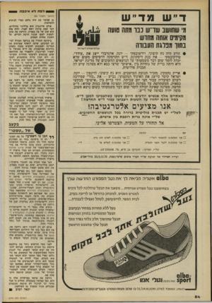 העולם הזה - גליון 2194 - 19 בספטמבר 1979 - עמוד 84   לוינסון — יונה. ישראל קיסר מייצג את האיגוד המקצועי.