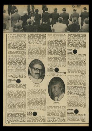 העולם הזה - גליון 2196 - 3 באוקטובר 1979 - עמוד 21   אלה הם השר דויד לוי, איש תנועת החירות, וישראל קיסר, יו״ר האגף לאיגוד מיקצועי בהסתדרות, איש מיפלגת העבודה. … ישראל קיסר אחראי למאבק המיקצועי נגד מדיניותו של