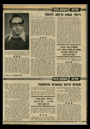 העולם הזה - גליון 2197 - 10 באוקטובר 1979 - עמוד 10 | שחם ״חשלם הזח רחל אמנו ורחב הזונ ה ״העולם השלישי לא ישכח את פשעיה של אירופה, אשר הנורא שבהם הוא הסתאבות ליבו של האדם״ — פרנץ פאנון, מאבות הרעיון של גוש