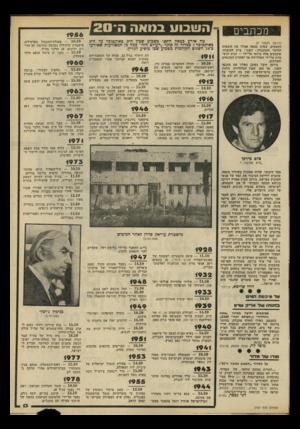 העולם הזה - גליון 2197 - 10 באוקטובר 1979 - עמוד 13 | מכת בי ם (המשך מעמוד )8 הקטעים, שאינו מכפה אפילו את הוצאות החומר והמעבדה! השני: ציון העובדה, שקטעים אלה צולמו על־ידי — זכות הנש מרת על־ידי הטלוויזיה עד לאחרון