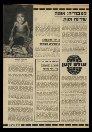העולם הזה - גליון 2197 - 10 באוקטובר 1979 - עמוד 15 | קממדד: או 91ה שדינה מוות העם הקמבודי עדיין גווע בהמוניו. השואה וההשמדה בעיצומן, יום יום, ושעה שעה. אפשר לעצור את תהליך הגוויעה של העם השקט והסובלני הזה, ששוסע