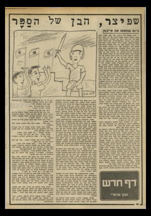 העולם הזה - גליון 2197 - 10 באוקטובר 1979 - עמוד 16 | גם אדון פולאק לא אהב את המחלה החדשה. … אמרתי לשפיצר :״תן נאום, אדון המלך״. … ליד הכניסה לבית שלו כבר חנה הפורד החלוד של אדון פולאק ומנגו ידע שהוא הולך לחטוף,