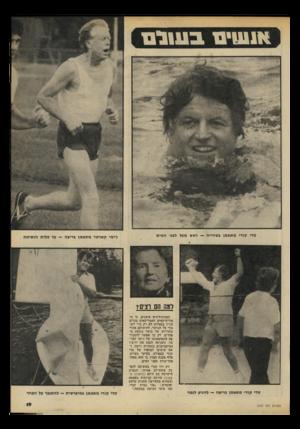 העולם הזה - גליון 2197 - 10 באוקטובר 1979 - עמוד 19 | א 1111י 1ז ב111 זיוי טדי קנדי מתאמן בשחייה — ראש מעל לפני המים ג׳ימי קארטר מתאמן בריצה — עד בלות הנשימה למה הם וצים? הפסיכולוגים טוענים, כי הפוליטיקאים