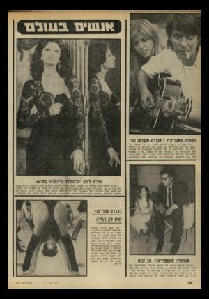 העולם הזה - גליון 2197 - 10 באוקטובר 1979 - עמוד 20 | 1111113. 11*111111 חטופים פאנויצ״ו דיאנדוה ותבחוו דור הזמר פאבריציו ד׳אנדרה וחברתו הזמרת דורי גדי הופתעו כש־נחטפו מחווילתם בסרדיניה. הם חשבו שהם מחוסנים, כי