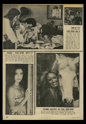 העולם הזה - גליון 2197 - 10 באוקטובר 1979 - עמוד 21 | בילי קריסטל, המופיע כג׳ודי בסידרד ,״בועות״ (בתמונה הקטנה למעלה) ,אינו כל כך צעיר וכל כך הומו כמו שהוא ניראה בטלוויזיה. הוא כבד נשוי שבע שנים לאשתו ג׳ניס ואב