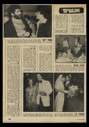 העולם הזה - גליון 2197 - 10 באוקטובר 1979 - עמוד 25 | *!! 11111 מנ צו ר, וזה איתר את זיינה ללא בעיות. היא אחותה של זוהרה אל־בילי, כתבת השבועון. זיינה מתגוררת בברן, בירת שווייץ, עוסקת שם בעבודות תירגום, ונשואה