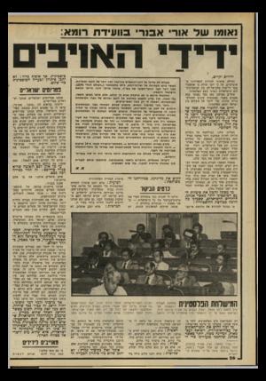 העולם הזה - גליון 2197 - 10 באוקטובר 1979 - עמוד 26 | כוונתי לאוייבי, לידידי, לאחי סעיד חמאמי, אדם שהקריב את חייו, פשוטו במשמעו, על מיז כה השלום*. … הוא מזכיר לנו שעלינו לנסות להבין את הצד השני, כפי שסעיד חמאמי