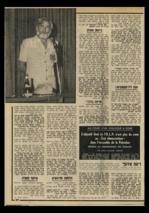 העולם הזה - גליון 2197 - 10 באוקטובר 1979 - עמוד 27 | שלום. נניח שתשיגו את שלכם תודות לקונסנזוס העולמי, לא רק להלכה אלא גם למעשה. נניח שביום מן הימים תקבל ממשלה ישראלית כלשהי בעל־כורחה, תחת לחץ, את הפיתרון הזה.
