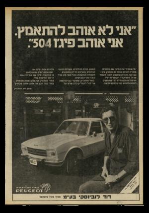 העולם הזה - גליון 2197 - 10 באוקטובר 1979 - עמוד 28 | אני ל א או הבלהתאמץ אני או ה ב פיג׳ו 504״. ׳׳מי שמכיר את הפיג ו .504 מבפנים. מוכרח לאהוב אותה גם מבחוץ.פיג־ו 504 זאת מכונית שפשוט תענוג לעבוד עליה. מספיק לה רק