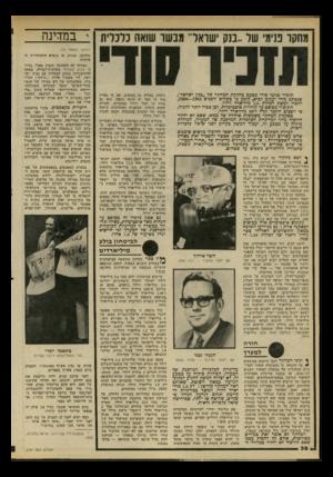 העולם הזה - גליון 2197 - 10 באוקטובר 1979 - עמוד 38 | תזכיר פנימי סודי מטעם מחלקת המחקר של ״בנק ישראל״, שנכתב בידי יעקוב לביא, קובע בי בשלוש השנים ,1980—1983 יחסרו למשק לפחות 7.5מיליארד דולר. התזכיר מבוסס על