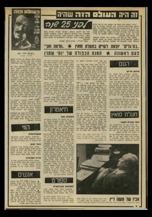 העולם הזה - גליון 2197 - 10 באוקטובר 1979 - עמוד 4 | אולם הצרפתים, שהם בעלי הרוב בהנהלת חברת תעלת־סואץ, הציעו לישראל לקיים את הקשר באמצעות נציגים בתעלה ובתל- אביב. … משך כמה ימים עבד הקרב מחופיה השטוחים של