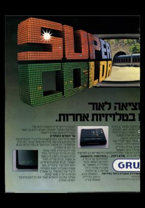 העולם הזה - גליון 2197 - 10 באוקטובר 1979 - עמוד 41 | וציאה לאחו בטלזיזיות אחרות. בלחיצת כפתור(בעזרת פס הפלא ס^ ,/המופיע על המסך) ובקרת התדר מכניסה את התמונה להתאמה מלאה. ׳כפתור נוסף ״זוכר״ את התחנה ויכול להחזיר
