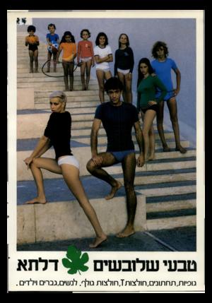 העולם הזה - גליון 2197 - 10 באוקטובר 1979 - עמוד 42 | טבעי שלובשים 1 €י דלתא גופיות, תחתונים,חולצות!,חולצות גולף. לנשי,גברים וילדים