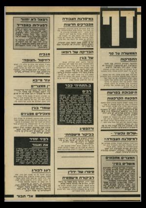 העולם הזה - גליון 2197 - 10 באוקטובר 1979 - עמוד 43 | במיפלגת העבודה רפאל לא יחזור מפברקים חדשות לפעילות במפד״ל עוד קודם שהסתיימה פרשת המיכתבים המפוברקים נגד יצחק רבין, שנולדו בבית מיפלגת־העבודה, צצה פרשה חדשה: