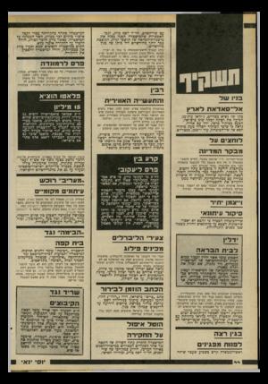 העולם הזה - גליון 2197 - 10 באוקטובר 1979 - עמוד 44 | עם שר־הפנים, הד״ר יוסף בורג, לנכי האפשרות שהמישטרה תפנה בכוח את מישמרת־המחאה •טל תושבי ימית, המוצבת ככר יותר מחודשיים ליד ביתו של בגין בירושלים. בורג הסביר