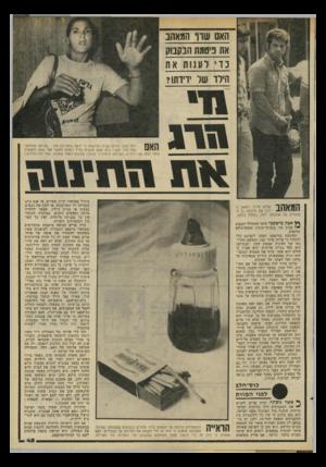 העולם הזה - גליון 2197 - 10 באוקטובר 1979 - עמוד 45 | האס שורו המאהב את ביסמת הבקבוק כדי לענות את הילד של ידידתו? ו!דג רחל קקון העידה בבית המישפט כי ידעה שהתינוק מת :״מכיוון שהסנטר 71 ^ 11 שלו היה יבש.״ היא יצאה