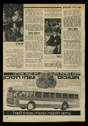 העולם הזה - גליון 2197 - 10 באוקטובר 1979 - עמוד 47 | — ידידי ה אויבי ם (המשך מעמוד )27 בעוד כמה שבועות עומדת להיערך ועידה בארצות־הברית * ,ורבים מן העסקנים הישראלים שהוזמנו אליה אמרו: כן, אבל אין אנחנו מוכנים