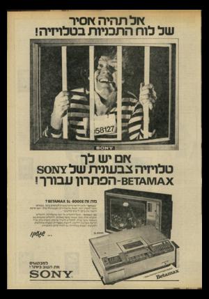 העולם הזה - גליון 2197 - 10 באוקטובר 1979 - עמוד 5 | אל תהיה אסיר של לוח התכניות בטלוחיה! אם יש לך טלויזיה צבעונית של¥א30 ^ו/ץ ו 4־ו? - 6הסת תו עבורך מ ה זה 51-80006 ״בטמקם״ הוא וידיאו־טייפ״קסטות לשימוש ביתי,