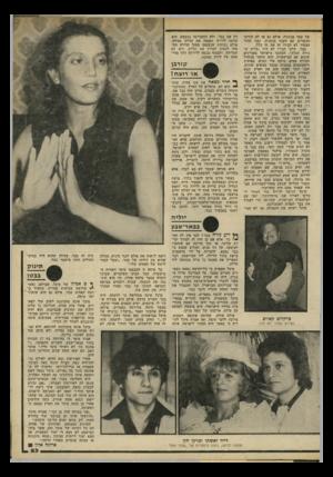 העולם הזה - גליון 2197 - 10 באוקטובר 1979 - עמוד 53 | של עמר מנתניה. אולם גם אז לא חודשו הקשרים עם הענף מנתניה, ובני הדור הצעיר לא הכירו זה את זה כלל. בבר, שלפי דבריו לא היה ״טלית שכולה תכלת״ ,הסתבך בישראל