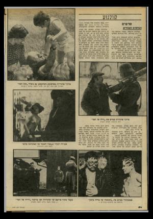 העולם הזה - גליון 2197 - 10 באוקטובר 1979 - עמוד 54 | קולנוע סרטים הגרגץ נים הצעירים הקולנוע הדינאמי, הצעיר והתוסס ביותר היום באירופה, הוא הקולנוע המערב־גרמני. הגרמנים יכולים להתגאות היום בסיד* רה של יוצרי סרטים