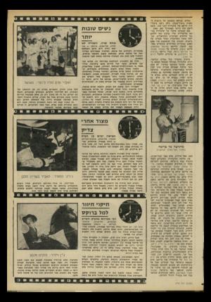 העולם הזה - גליון 2197 - 10 באוקטובר 1979 - עמוד 55 | הסרט, שנראה כתמונה של גרמניה הנאצית בזעיר־אנפין, גילה גישה ביקורתית חריפה של שלנדורף לבני עמו, ועשה רושם חזק ביותר בפסטיבל קאן.1966 , מאז הצטיינו סרטיו של