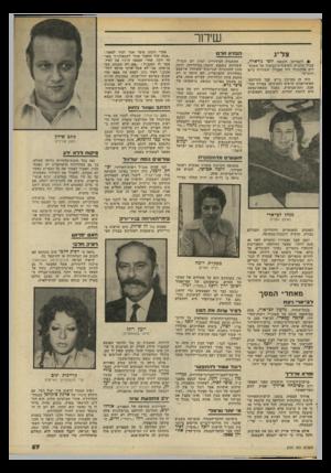 העולם הזה - גליון 2197 - 10 באוקטובר 1979 - עמוד 57 | שיחר צל״ג הבזיון זוו־ם !• לתסריטן ולבמאי יוסי גודארד, עבור תוכנית התיעודית־כביכול על השומרים אלכסנדר זייד וחבריו, ששודרה ביום החמישי. היה זה מערבון גרוע, שבו