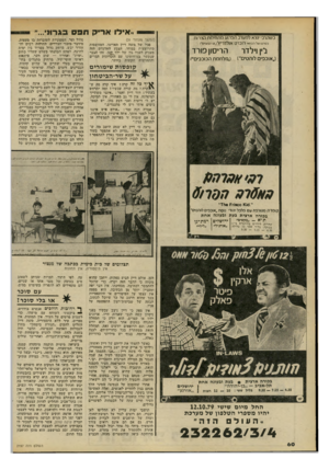 העולם הזה - גליון 2197 - 10 באוקטובר 1979 - עמוד 60 | כשהרבי יוצא למערב הפרוע מתחילות הצרות . בסרטו של הנכוא׳ ר 1בר 0א1לדריץ׳(״2ו ג־ין וילדר הנועזים״) הריסון פורר (״אוכפים לוהטים״) (,גזלחכזת הכוכבים״) ייאילו א רי