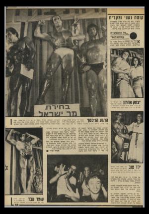 העולם הזה - גליון 2197 - 10 באוקטובר 1979 - עמוד 63 | קומה נשוי ומקויח הלפרין. הוא היה אלוף הארץ בהיאבקות ונשא בתואר זה כמה שנים. אחרי שפרש מהספורט לטובת העסקים, הפך תלמיד ישיבה חרוץ והזניח את מר ישראל ל אנחות.