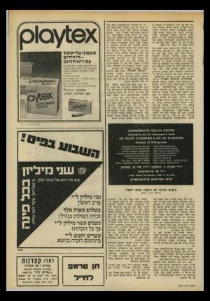 העולם הזה - גליון 2197 - 10 באוקטובר 1979 - עמוד 69 | יחד עם שני בניו. מיקצוע זה המוכר ב- ארצות־הברית, עוסק בריפוי מחלות מסו- יימות באמצעות טיפול בחוליות עמוד־השידרה. לימוד כזה מקנה תעודה אקדמאית, ורישיון לעסוק